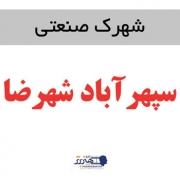 شهرک صنتی سپهر-آیاد-شهرضا