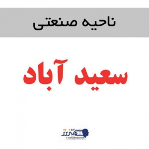 شهرک-صنعتی-سعید-آباد