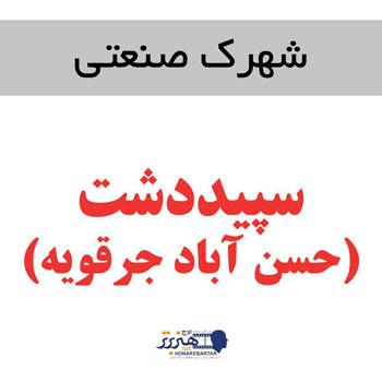شهرک-صنعتی-سپیدشت-حست-آباد-جرقویه