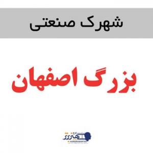 شهرک-صنعتی-علویجه-بزرگ-اصفهان