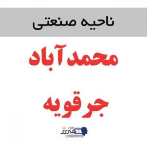 شهرک-صنعتی-محمد-آباد-جرقویه