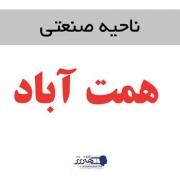 شهرک-صنعتی-همت-آباد