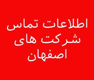 اطلاعات-تماس-شرکت-های-اصفهان