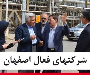 لیست شرکتهای فعال اصفهان