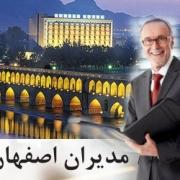 لیست مدیران اصفهان
