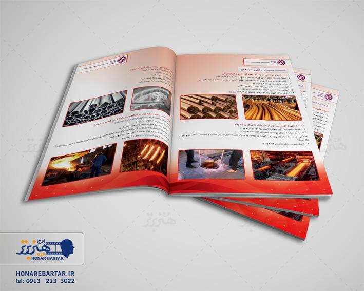 طراحی کاتالوگ ذوب برای شرکت مدیران راهبر