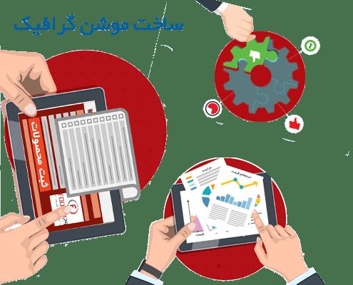 طراحی و ساخت موشن گرافیک در اصفهان